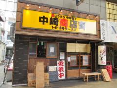 麬にかけろ 中崎壱丁 中崎商店會 1-6-18号ラーメン【壱九】-1