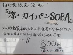 麬にかけろ 中崎壱丁 中崎商店會 1-6-18号ラーメン【壱九】-7