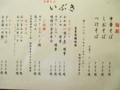 中華そば いぶき【弐】-2