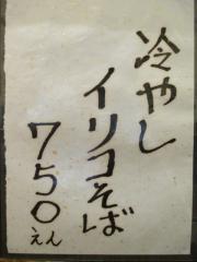 中華そば いぶき【弐】-3