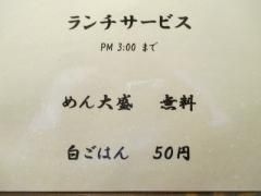 中華そば いぶき【弐】-4