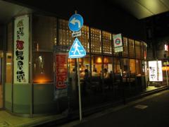 越後秘蔵麺 無尽蔵 花園家-1