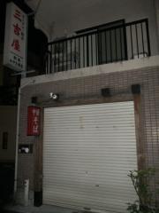 越後秘蔵麺 無尽蔵 花園家-2