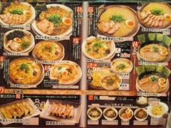 越後秘蔵麺 無尽蔵 花園家-3