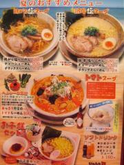 越後秘蔵麺 無尽蔵 花園家-8