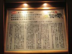 越後秘蔵麺 無尽蔵 花園家-11