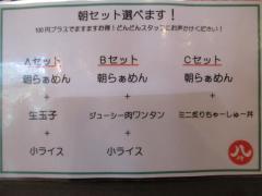 手仕事らぁめん 八-7