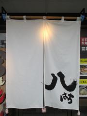 手仕事らぁめん 八-14