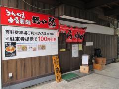 麺屋 忍-1