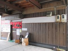 麺屋 忍-2