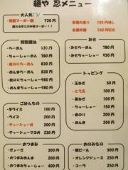 麺屋 忍-3