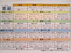 【新店】らーめん 富嶽-3