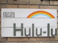 麺屋 Hulu-lu【弐】-8