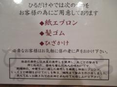 【新店】ひるだけや炭-5