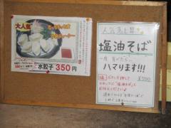 麺屋 はなび 高畑本店【五】-3