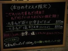 麺屋 はなび 高畑本店【五】-2