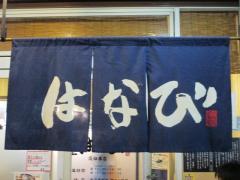 麺屋 はなび 高畑本店【五】-9