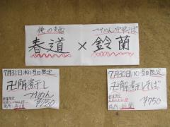 つけめん 中華そば 鈴蘭【七】-3