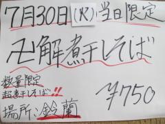 つけめん 中華そば 鈴蘭【七】-4