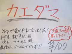 つけめん 中華そば 鈴蘭【七】-6