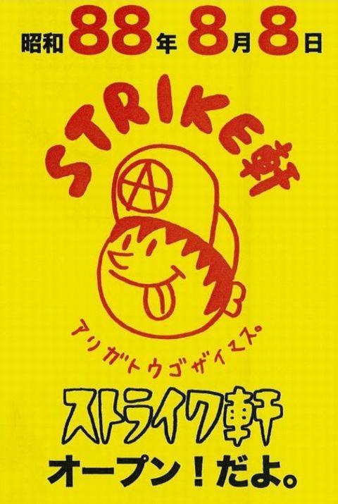 昭和88年8月8日『フスカケ』×『ぬんぽこ』コラボ店『STRIKE(ストライク)軒』オープン♪
