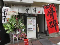 【新店】とんこつ麺屋 骨砕-1