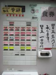 【新店】とんこつ麺屋 骨砕-4
