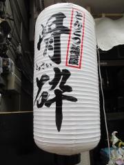 【新店】とんこつ麺屋 骨砕-8