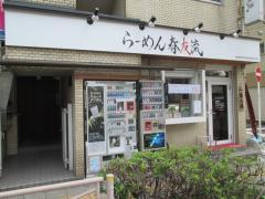 【新店】らーめん春友流-1