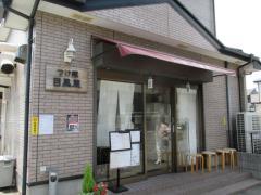 つけ麺 目黒屋【参五】-1