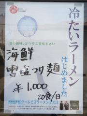 つけ麺 目黒屋【参五】-3