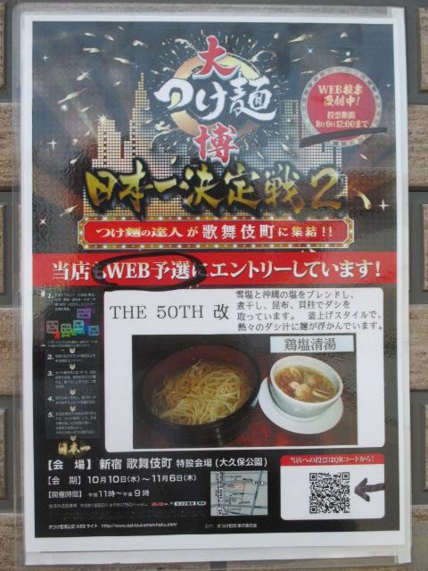 つけ麺 目黒屋【参五】-9