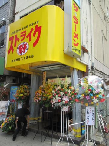 『フスカケ』×『ぬんぽこ』コラボ店『ストライク軒』本日オープン♪-1