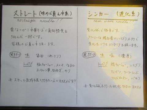 『フスカケ』×『ぬんぽこ』コラボ店『ストライク軒』本日オープン♪-6