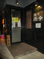 麺や 而今【四拾】-1