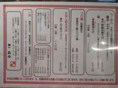 麺や 而今【四拾】-5