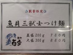 麺や 而今【四拾】-9
