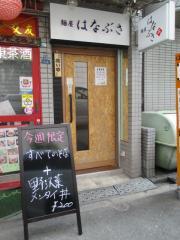 麺屋 はなぶさ【弐】-1