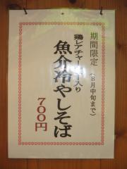 麺屋 はなぶさ【弐】-2