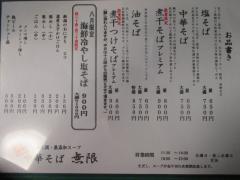 中華そば 無限【壱八】-2