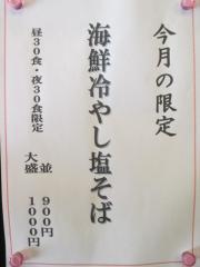 中華そば 無限【壱八】-3