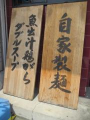 中華そば 無限【壱八】-10