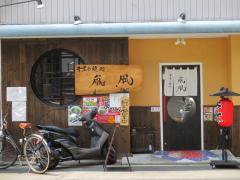 【新店】牛薫る麺処 嵐風-1