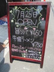 【新店】牛薫る麺処 嵐風-2