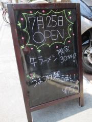 【新店】牛薫る麺処 嵐風-3