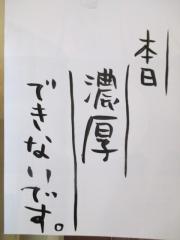 【新店】牛薫る麺処 嵐風-5