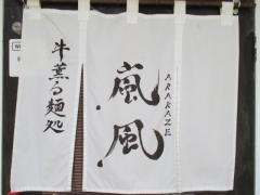 【新店】牛薫る麺処 嵐風-12