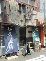 麺屋 温鶏-1