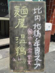 麺屋 温鶏-2