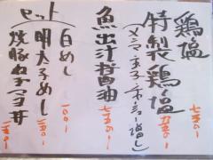 麺屋 温鶏-3